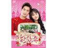 シンデレラはオンライン中! DVD-SET3