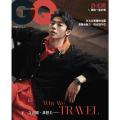雑誌 GQ 11月號/2020 第289期 許光漢