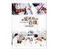 台湾版 給愛麗絲的奇蹟 古典音樂紀實(ドラマアリスへの奇跡写真集)
