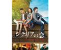 シチリアの恋 DVD