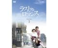 【取り寄せ品】 ラストロマンス〜金大班〜DVD-BOX 1