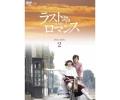 ラストロマンス~金大班~DVD-BOX 2