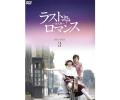 【取り寄せ品】 ラストロマンス〜金大班〜DVD-BOX 3