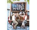 勇気を出してアイ・ラブ・ユー DVD-BOX2