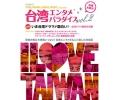 台湾エンタメパラダイスvol.2 (キネマ旬報ムック)