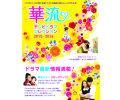 台湾ドラマコレクション