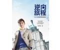 台湾版 ケルビン逆向旅程-辰亦儒温哥華留学記豪華版(写真集+DVD)