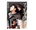 映画 ブッダ・マウンテン〜希望と祈りの旅 DVD