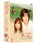 エディ・ポン 恋の香り Scent o f Love BOX II