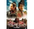 復讐の春秋−臥薪嘗胆− DVD-BOX IV