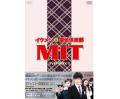 イケメン探偵倶楽部MIT DVD-BOX II