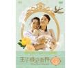 王子様の条件~Queen Loves Diamonds~ DVD-BOX 3