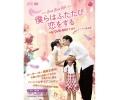 僕らはふたたび恋をする 台湾オリジナル放送版 DVD-BOX1