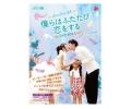 僕らはふたたび恋をする 台湾オリジナル放送版 DVD-BOX2