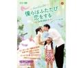 僕らはふたたび恋をする 台湾オリジナル放送版 DVD-BOX3