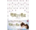 華麗なる遺産〜燦爛人生〜DVD-BOX2