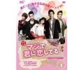 【取り寄せ品】 マジで君に恋してる<台湾オリジナル放送版>DVD-BOX1
