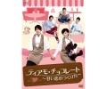 ティアモ・チョコレート〜甘い恋のつくり方〜 DVD-BOX1