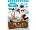 ティアモ・チョコレート〜甘い恋のつくり方〜 DVD-BOX2