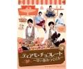 ティアモ・チョコレート〜甘い恋のつくり方〜 DVD-BOX3