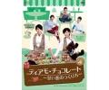 【取り寄せ品】 ティアモ・チョコレート〜甘い恋のつくり方〜 DVD-BOX4