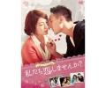 【取り寄せ品】 私たち恋しませんか?-once upon a love-<台湾オリジナル放送版>DVD-BOX1