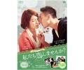 【取り寄せ品】 私たち恋しませんか?-once upon a love-<台湾オリジナル放送版>DVD-BOX2