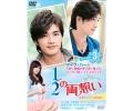 【取り寄せ品】 1/2の両想い〜Spring Love〜<台湾オリジナル放送版> DVD-BOX3(3枚組)