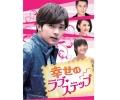 幸せのラブ・ステップ DVD-BOX1(3枚組)