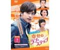 幸せのラブ・ステップ DVD-BOX2(3枚組)