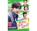 【取り寄せ品】 幸せのラブ・ステップ DVD-BOX3(3枚組)