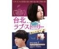 【取り寄せ品】 台北ラブ・ストーリー〜美しき過ち<台湾オリジナル放送版> DVD-BOX3