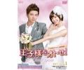 【取り寄せ品】王子様をオトせ!<台湾オリジナル放送版>DVD-BOX1
