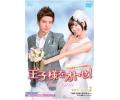 【取り寄せ品】王子様をオトせ!<台湾オリジナル放送版>DVD-BOX2