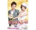 【取り寄せ品】 王子様をオトせ!<台湾オリジナル放送版>DVD-BOX3