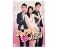 【取り寄せ品】 カノジョの恋の秘密<台湾オリジナル版>DVD-BOX1