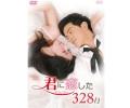 【取り寄せ品】 君に恋した328日<台湾オリジナル放送版>DVD-BOX1