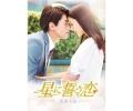 【取り寄せ品】星に誓う恋DVD-BOX1