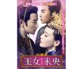 王女未央-BIOU- DVD-BOX