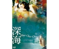 映画 深海 Blue Cha-Cha DVD