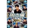 華流旋風 周杰倫(ジェイ・チョウ) IN康熙来了DVD