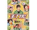 DVD華流旋風 王力宏(ワン・リーホン)IN 康煕来了
