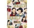 DVD華流旋風 徐熙媛・徐熙(バービィー・スー&シュー・シーディー)IN封面人物