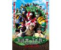DVD 『ハルサーエイカー THE MOVIE エイカーズ』<完全版>