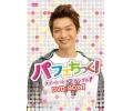 パフェちっく!~スイート・トライアングル~ノーカット版DVD-BOX I -ケルビンVersion-(6枚組)
