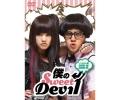 【BDキャンペーン30%OFF】 僕のSweet Devil ノーカット版 DVD-BOX I  (6枚組)