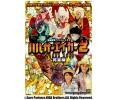DVD ハルサーエイカー2完全版