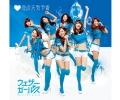 ウェザーガールズ 1stシングル 恋の天気予報 通常盤 [CD]