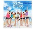 ウェザーガールズ 3rdシングル 恋のラブ・サンシャイン 通常盤 [CD+カード]