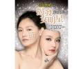 台湾版 バービィー・スー 美容大王2
